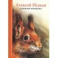 Каталог - Художник почтовой миниатюры Алексей Исаков