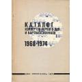 Каталог конвертов первого дня и картмаксимумов, 1968-1974.