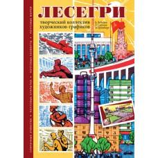 Каталог - Художники почтовой миниатюры Лесегри