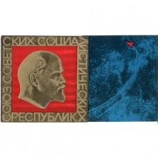 Малахов А. 1969. Союз Советских Социалистических Республик