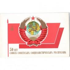 Зуськов Д. 1972. 50 лет Союзу Советских Социалистических Республик