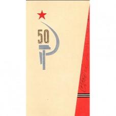 Заславский С. 1972. 50 лет СССР.