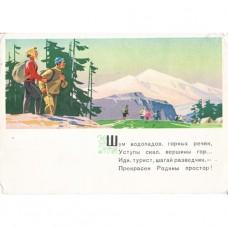 Красицкая А. 1965. Туристы в горах Кавказа.