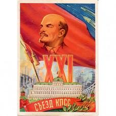 Васильев Б. 1958. XXI съезд КПСС.