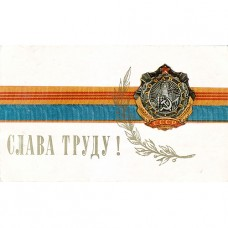 Серышев Л. 1977.Слава труду!