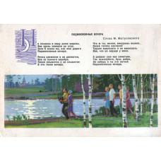 Красицкая А. 1964. Подмосковные вечера. Песня