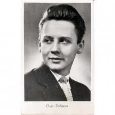 Табаков Олег. 1961.