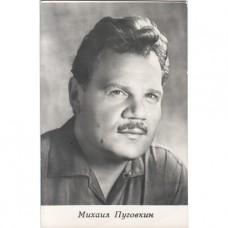Пуговкин Михаил. 1966.