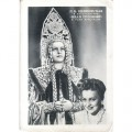 Целиковская Людмила. 1950.