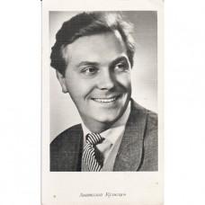 Кузнецов Анатолий. 1961.