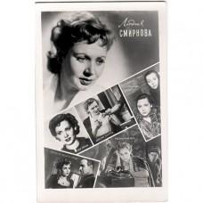 Смирнова Лидия. 1961.