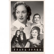 Лучко Клара. 1961.