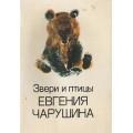 Чарушин Е. 1989. Звери и птицы евгения Чарушина