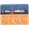 1960. Московский Кремль.