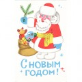 Бельтюков В. 1969. С Новым годом!