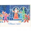 Бастабаев А. 1981. С Новым годом!