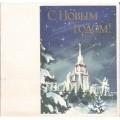 Викторов В. 1963. С Новым годом!