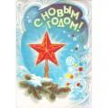 Иванов Б. 1981. С Новым годом!