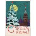 Ряховский Ю. 1964. С Новым годом!