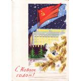 Лесегри. 1961. С Новым годом!
