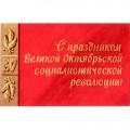 Аристов Л. 1975. С праздником Великой Октябрьской социалистической революции!