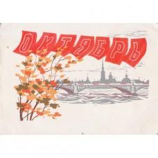 Кутилов Н. 1966. Октябрь