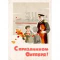 Шубин Г. 1962. С праздником Октябрю!