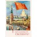 Сахаров С. 1963. С праздником Октября!