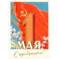 Антонченко А. 1961. С праздником 1 Мая!