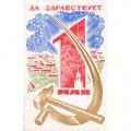 Лукьянец В. 1969. Да здравствует 1 Мая!