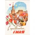 Белов А. 1962. С праздником 1 мая.