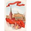 Ганф И., Фридкин Б. 1954 С праздником 1 Мая!
