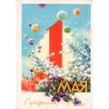 Климашин В. 1959. С праздником 1 Мая