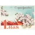 Круглов Н. 1961. С праздником 1 мая