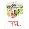 Калашников А. 1964. С праздником 1 мая