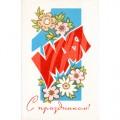 Кудрявцева П. 1970. С праздником 1 мая