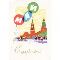 Кутилов Н. 1965. С праздником 1 мая.