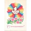 Цупров В. 1978. С праздником 1 мая.