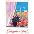Буланова Е. 1960. С праздником 1 мая.