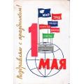 Юдин М. 1962. Поздравляем с праздником 1 мая!