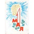 Соловьев В. 1965. 1 Мая!