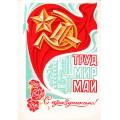 Левиновский Ю. 1970. 1 Мая!
