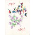 Кутилов Н. 1963. Мир. Май