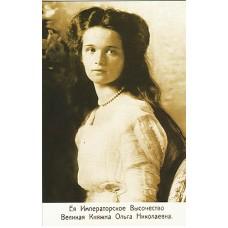 Великая Княжна Ольга Николаевна. 2013.