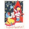 Искринская И. 1960-е. 12 апреля. Поздравляем!