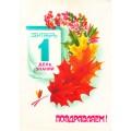 Любезнов А. 1987. 1 сентября. Поздравляем!