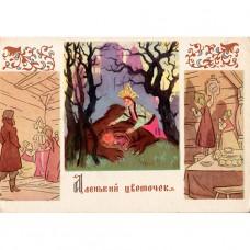 Шварцман И., Винокуров А. 1957. Аленький цветочек.