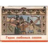 Герои любимых сказок. 1974.