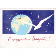 Чертенков Н. 1963. С праздником 8 Марта.