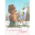 Зарубин В. 1988. С праздником 8 Марта!